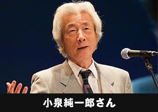 小泉純一郎さん