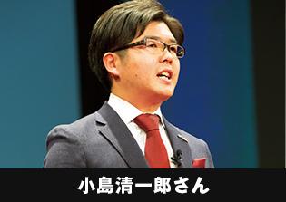 小島清一郎さん